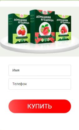 чудо ягодница в Лабинске